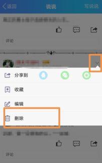 苹果手机怎么删除QQ空间的 说说