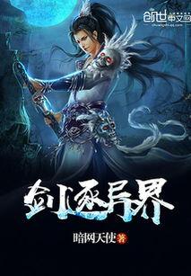 ...剑逐异界txt下载 剑逐异界无弹框 剑逐异界独家首发 创世中文网