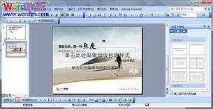 ppt幻灯片模板制作教程 图文教程 视频教程