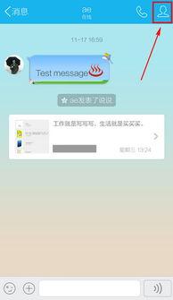 如何设置手机QQ聊天背景图片