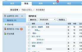 腾讯QQ中批量删除好友的方法