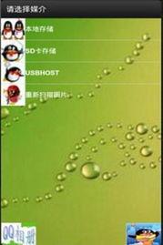 QQ相册发布工具下载 QQ相册发布工具免费下载 视频下载 乐商店