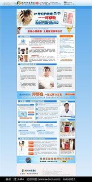 网站专题CDR素材免费下载 编号2117444 红动网