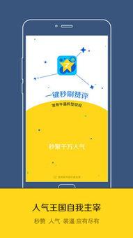 qq人气精灵手机版破解版 qq人气精灵手机版下载v5.3.4 乐游网安卓下载
