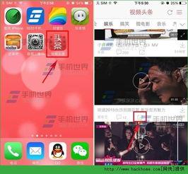 安卓版视频头条app下载 iOS版视频头条软件下载 视频头条怎么样 视频...