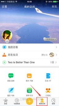 手机QQ空间在哪查看亲密度排行榜
