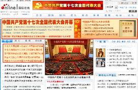 国际在线首页在直播结束后的页面-祖国网站一片红