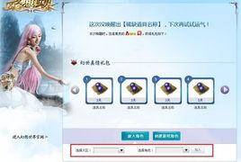 玩转QQ农场 赢取 幻想世界 珍惜道具
