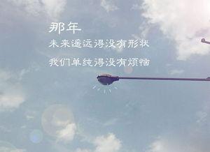在时间里-...散场,青春就在时光里,时光在记忆里,而记忆永远不老,只要我们...