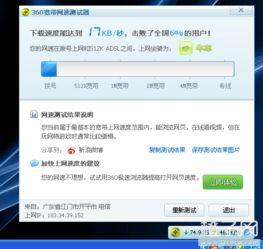 中国电信宽带网速测试