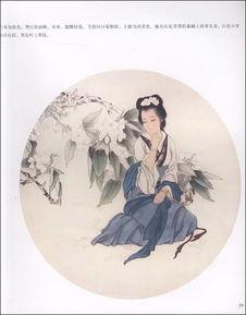 》《月下老人》《章台柳》《红楼十二钗》在人民美术出版社《连环画...
