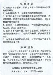 陕西福彩回应彩票未中奖事件 彩民误解游戏规则