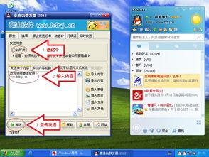 豪迪qq群发器 2011官方下载 豪迪群发器下载