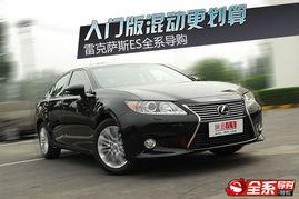 雷克萨斯全新一代ES 售价表-2012年新车超值车款系列 进口轿车推荐