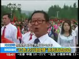 分分彩杀号视频下载-各地庆祝中国共产党成立90周年