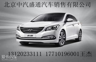北京现代名图车型报价-北京现代 名图 优惠3.5万