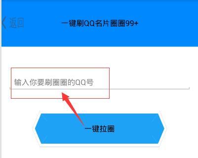 ...右手很忙一键刷QQ名片圈圈小助手appV2.2手机版下载 飞翔下载