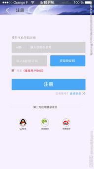 未来课堂用户注册(认证)使用攻略