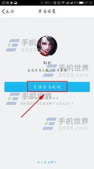 QQ群怎么更换匿名昵称 QQ群更换匿名昵称方法
