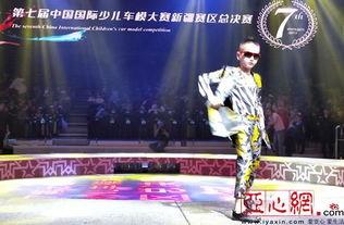 ...七届 中国国际少儿车模大赛 新疆赛区总决赛举行