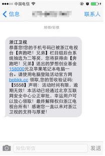(图:奔跑吧兄弟中奖诈骗示例)-5大常见电信诈骗盘点,腾讯手机管...