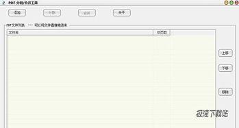 PDF文件分割 极速搜搜