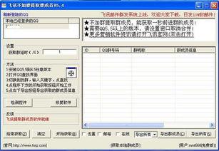...具是一款由飞讯软件推出的无需加入指定的QQ群,就可以实现高速...