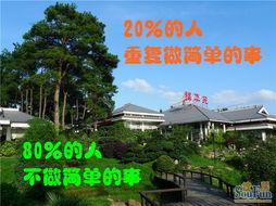 8020法则 30张精美的贵州风景名胜图片,30条人生哲理