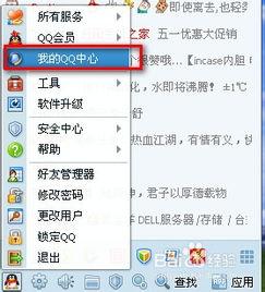 怎么找回删除的QQ好友