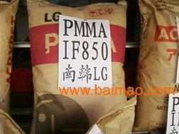 供应一般级PMMA IF850韩国LG IF850