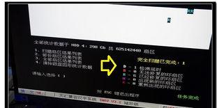 xp换win7系统给硬盘重新分区