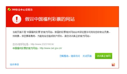 中国体彩时时彩网站-...览器提示 网络彩票多骗局 周拦截超2亿
