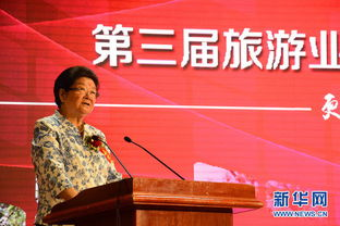 顾秀莲 中国旅游产业要紧跟时代步伐 把握发展新契机