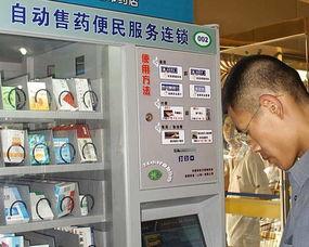 动态图操逼-经淄博市药监局批准,首批10台自动售药机日前在淄博市的一些超市、...