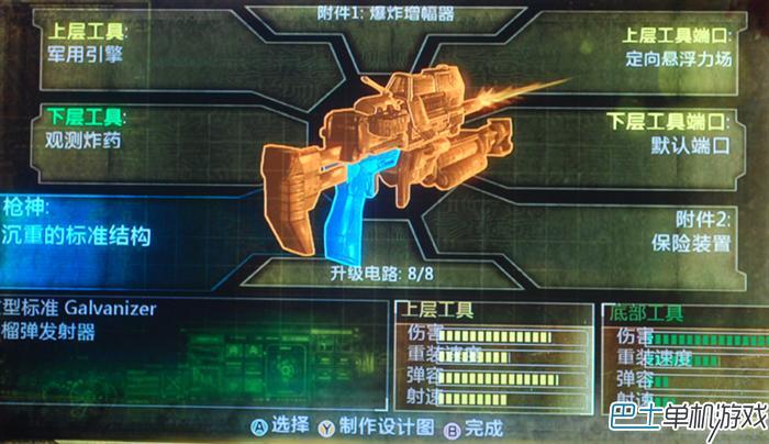 死亡空间3武器怎么切换 防具怎么更换