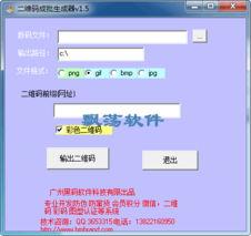 飘荡软件站 二维码成批生成器 黑码二维码成批生成器 V1.5官方版下载