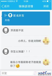 QQ悄悄话怎么知道对方是谁 QQ悄悄话查询匿名好友方法