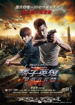 痞子英雄2 挑战中国英雄拯救世界新记录