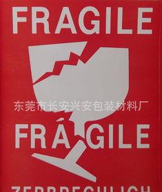 易碎品的英文怎么拼