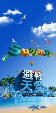 避暑 天堂 旅游海报 平面广告 高清图库