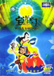 宝莲灯Lotus Lantern 2000
