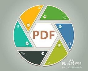 PDF怎么拆分页面