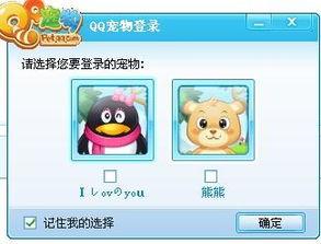 QQ 常用设置与取消 QQ 宠物