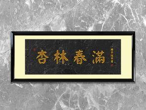 杏林春满黑底金字书法横幅匾额装饰挂画图片设计素材 高清模板下载 ...