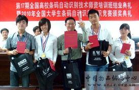 南京晓庄学院获奖团队-2010全国大学生条码自动识别知识竞赛圆满结束