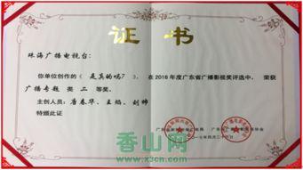 珠海网警巡查执法专题节目 是真的吗 荣获广东省广播影视二等奖