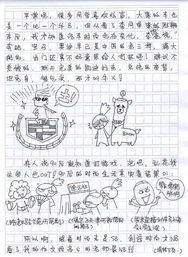 最幽默的高考零分作文 还画插画