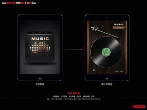 音乐控制器 UI设计