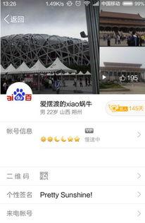 手机QQ照片墙怎么用