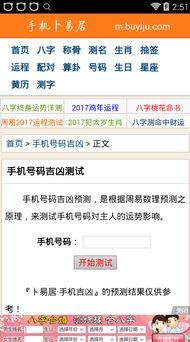 手机号码测吉凶app下载 手机号码测吉凶 v2.0